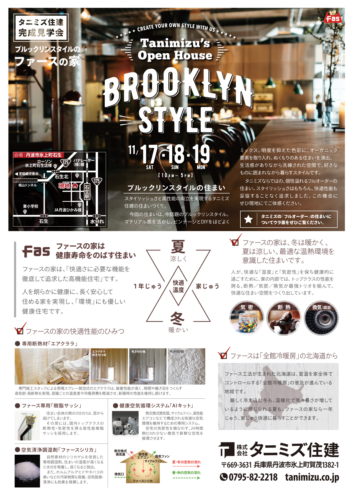 tanimizu-flyer-vertical-2018-11-16-omote.jpg