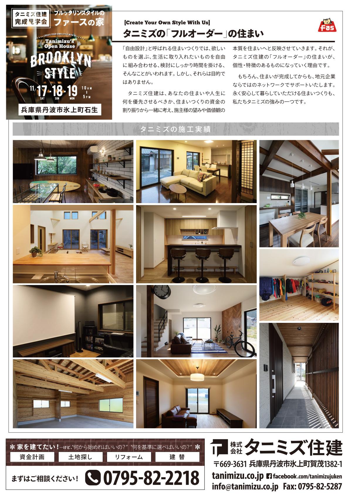 tanimizu-flyer-vertical-2018-11-16-ura.jpg