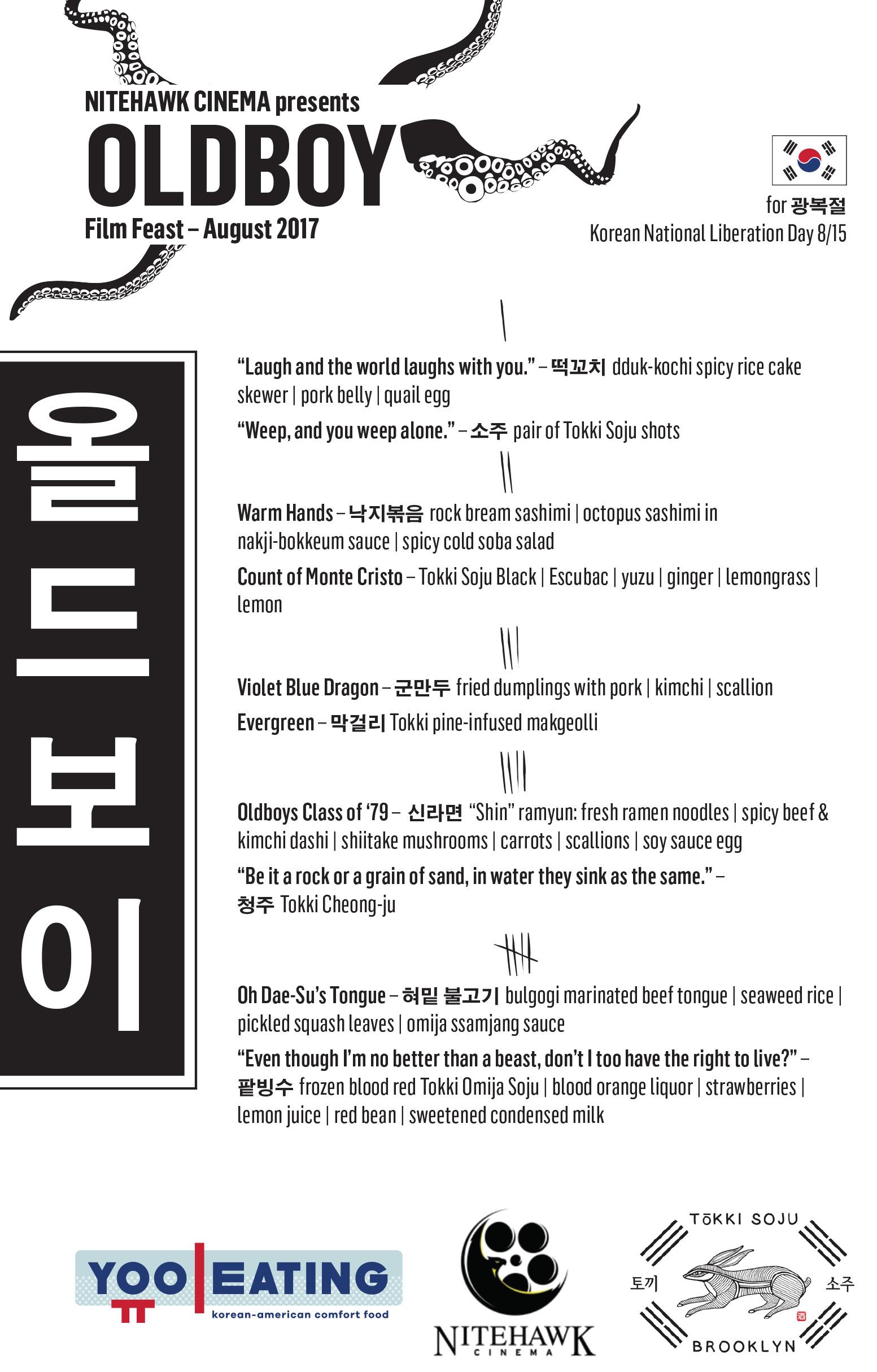 oldboy-menu3.jpg