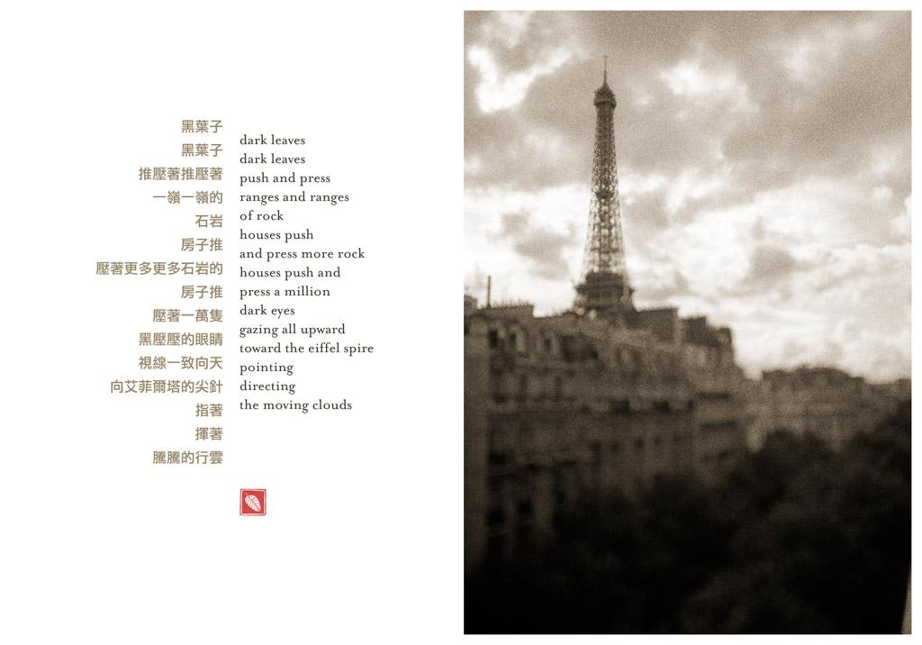 Yip-Dialogue-002-EiffelSpire.jpg