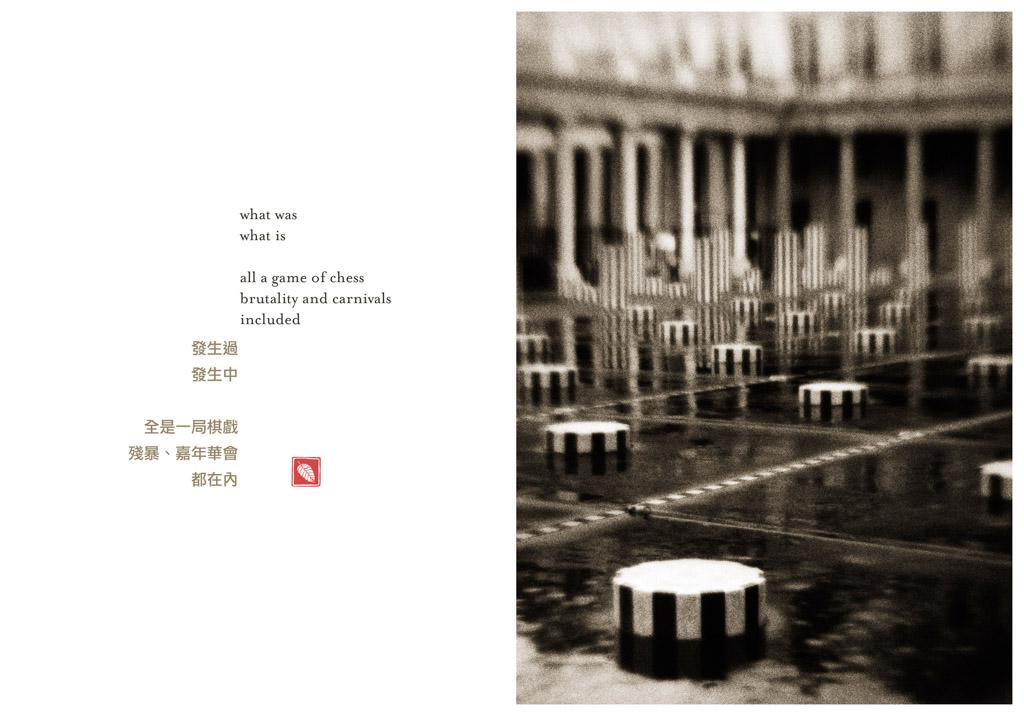 Yip-Dialogue-006-PalaisRoyal.jpg