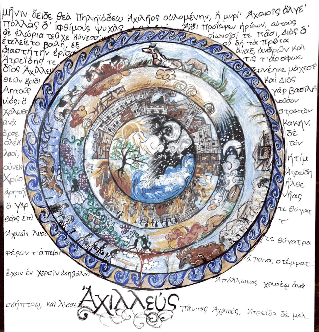 Drawing by a student, including Greek text from Book I.