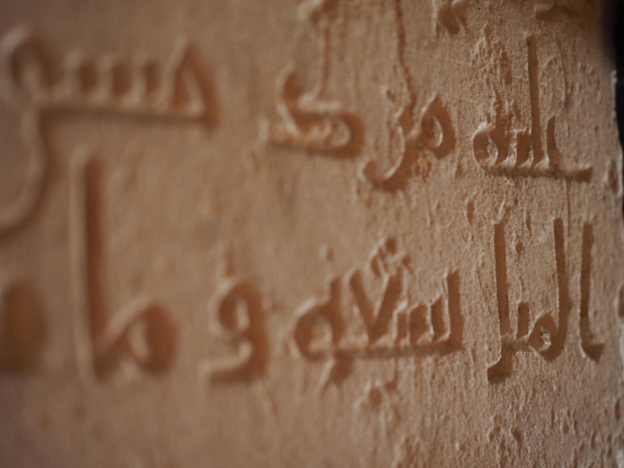 Calligraphy Sample, Topkapı Palace, Istanbul, Turkey