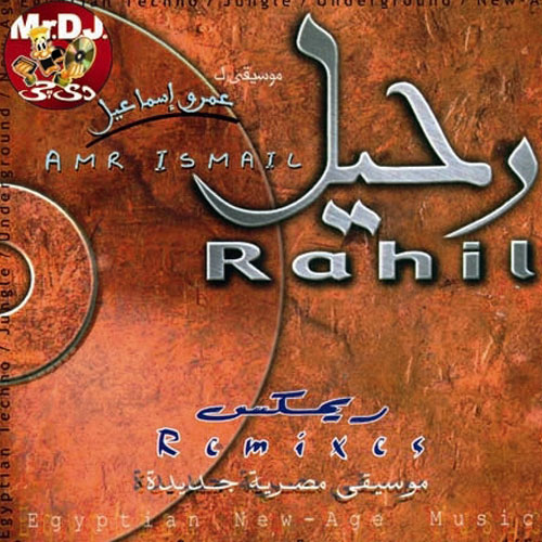 Rahi Remix  / Amr Ismail   BUY IT