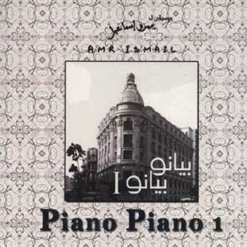 Piano Piano 1  / Amr Ismail   BUY IT