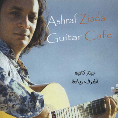 Guitar Cafe  / Ashraf Ziada    BUY IT