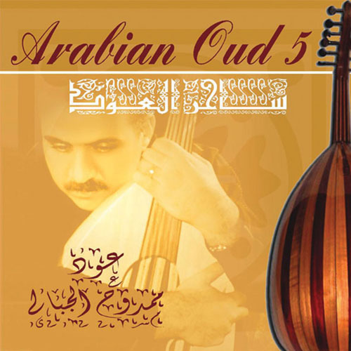 Arabian Oud 5/ Morad El-Swify Faet : Mamdoh El-Gibaly Playing OUD   BUY IT