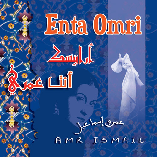 Enta Omri/  Amr Ismail     BUY IT