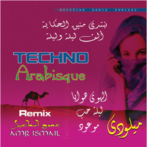 Techno Arabisque 1/  Amr Ismail     BUY IT