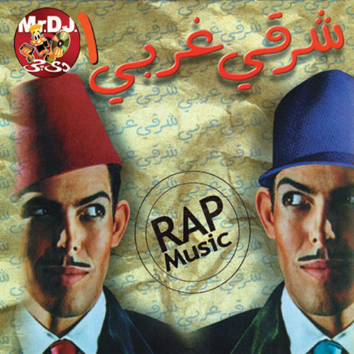 Rap Music 1/  Amr Ismail   BUY IT