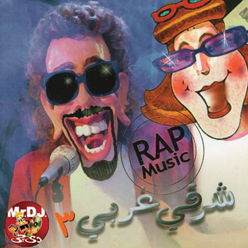 Rap Music 3/  Amr Ismail   BUY IT