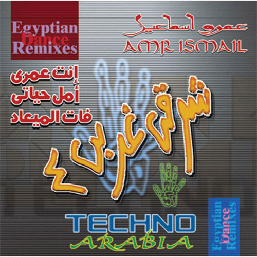 Rap Music 4/  Amr Ismail   BUY IT