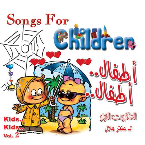 Songs for Children (KIDS KIDS 2)/  Various Artists    BUY IT
