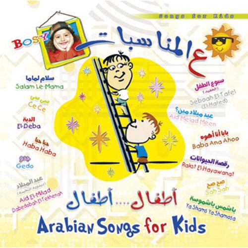 Arabian songs for Kids/  Bousey   BUY IT