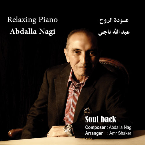 Relaxing Piano /  Abdalla Nagi   BUY IT
