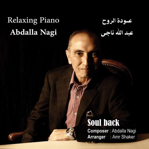 Relaxing Piano / Abdalla Nagi  BUY IT