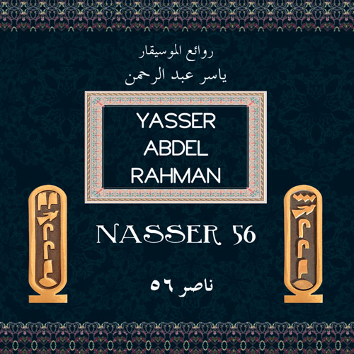 Nasser 56 /  Yasser AbdEl Rahman   BUY IT