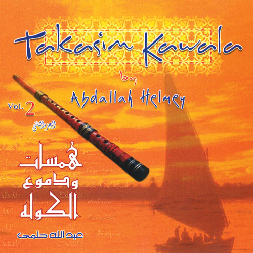 Taksim Kawala Vol. 2 /  Abd alah Helmey   BUY IT