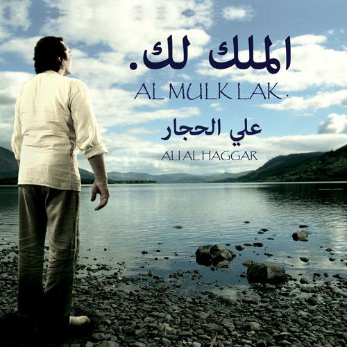 Al Mulk Lak / Ali El Haggar  BUY IT