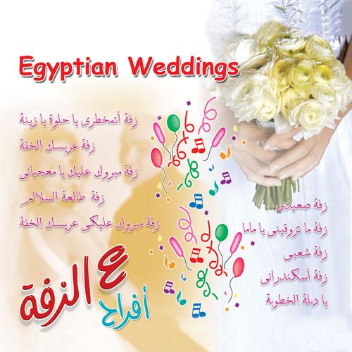 Monasbat Afrah / Esam Mostafa   BUY IT