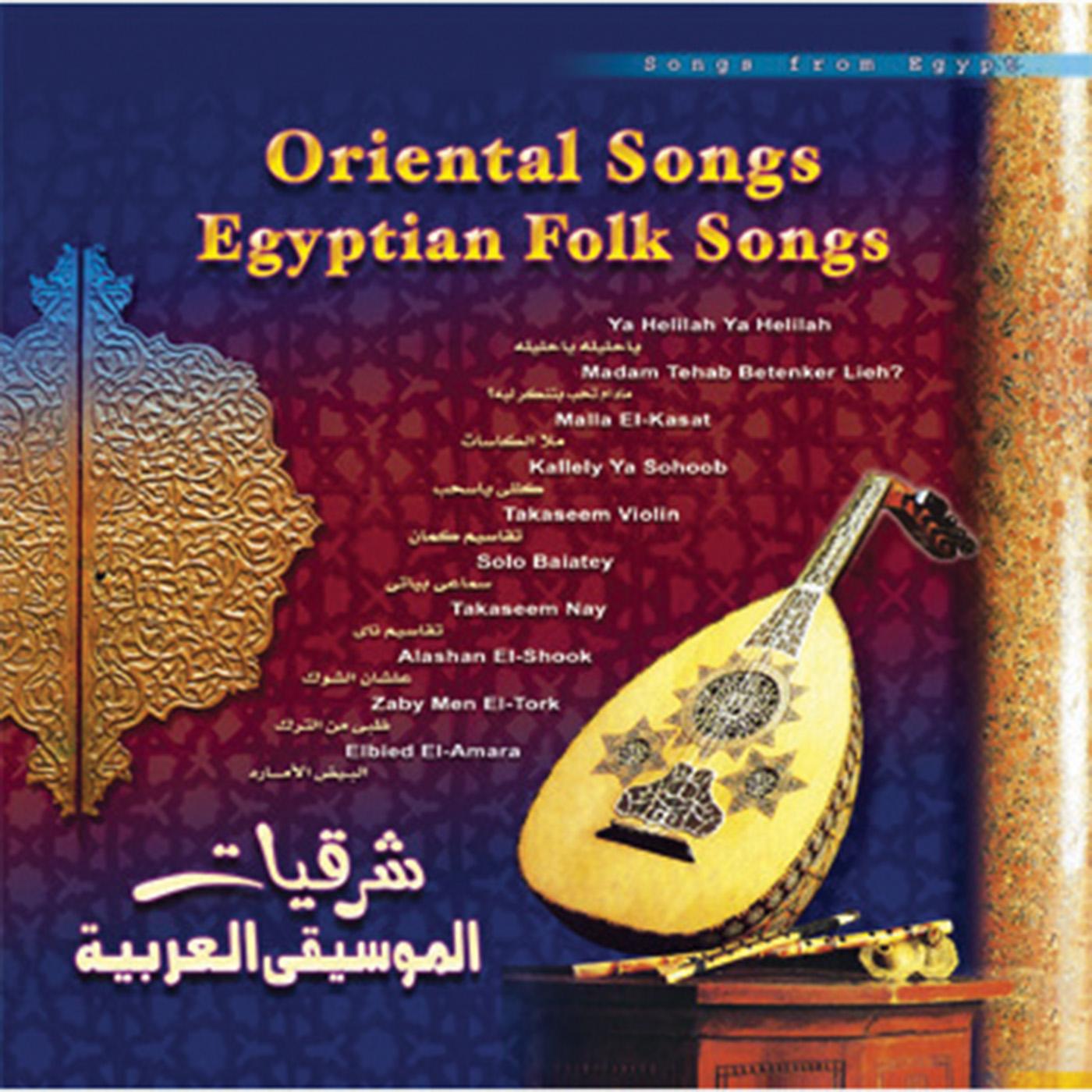Egyptian Folk Songs   BUY IT