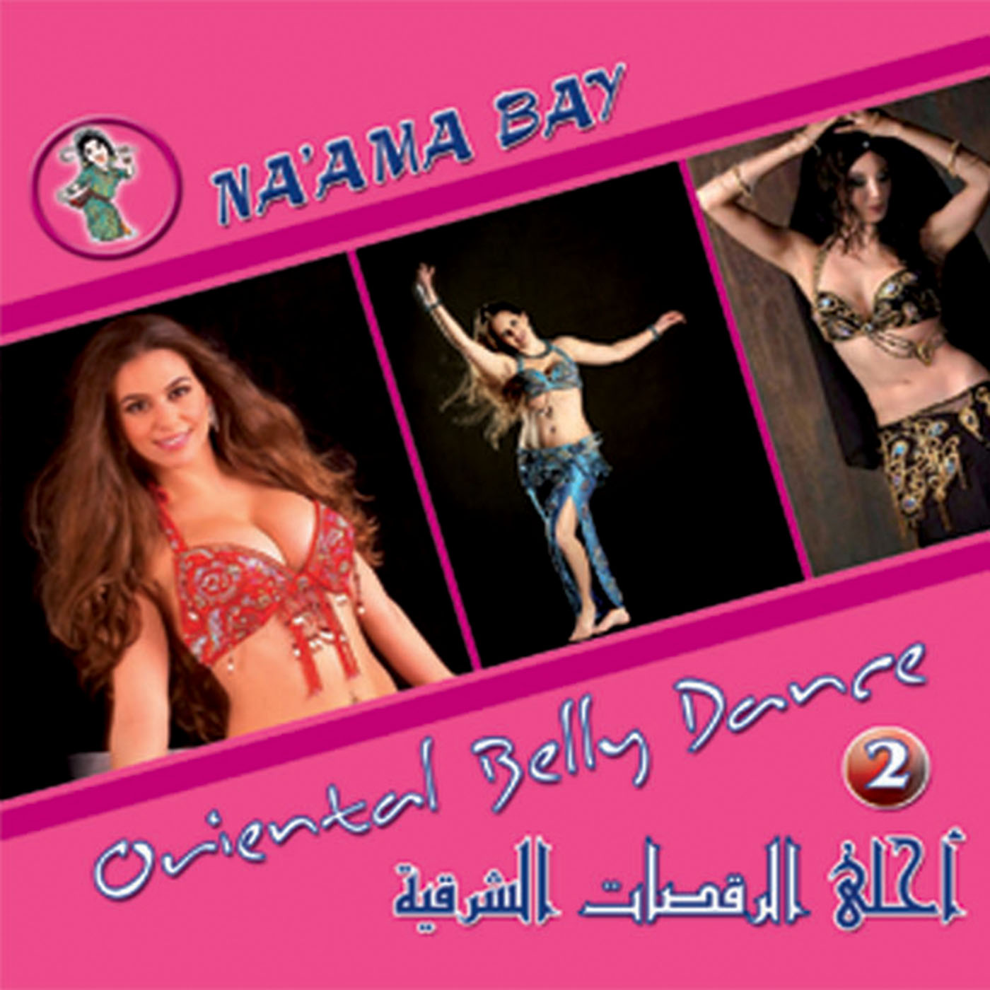 NA AMA BAY (Oriental Belly Dance 2 )/  VARIOUS ARTISTS    BUY IT