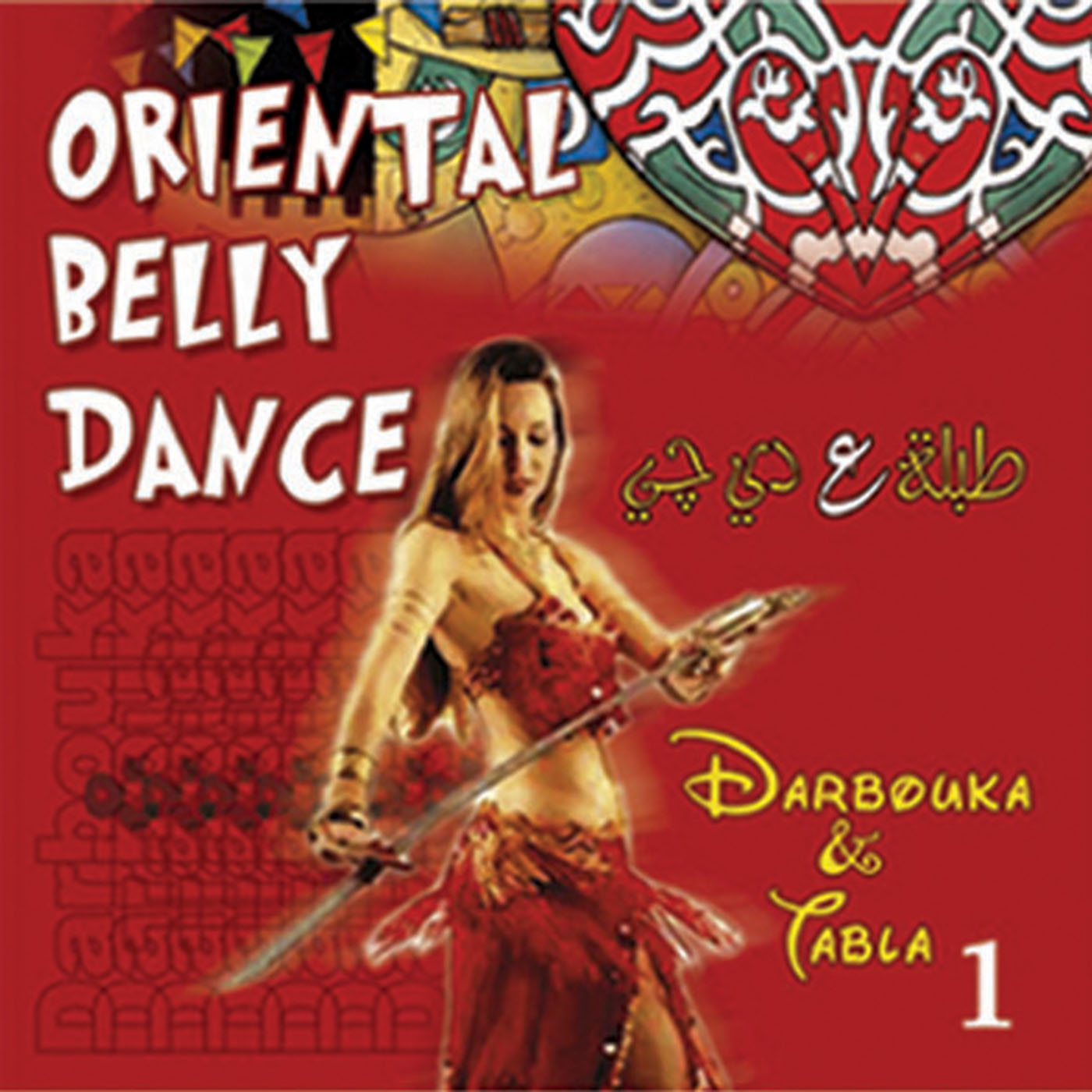 Darbouka & Tabla Vol. 1/  Wael EL-Mahallawy Fet : Medhat Playing Darbouka & Tabla    BUY IT