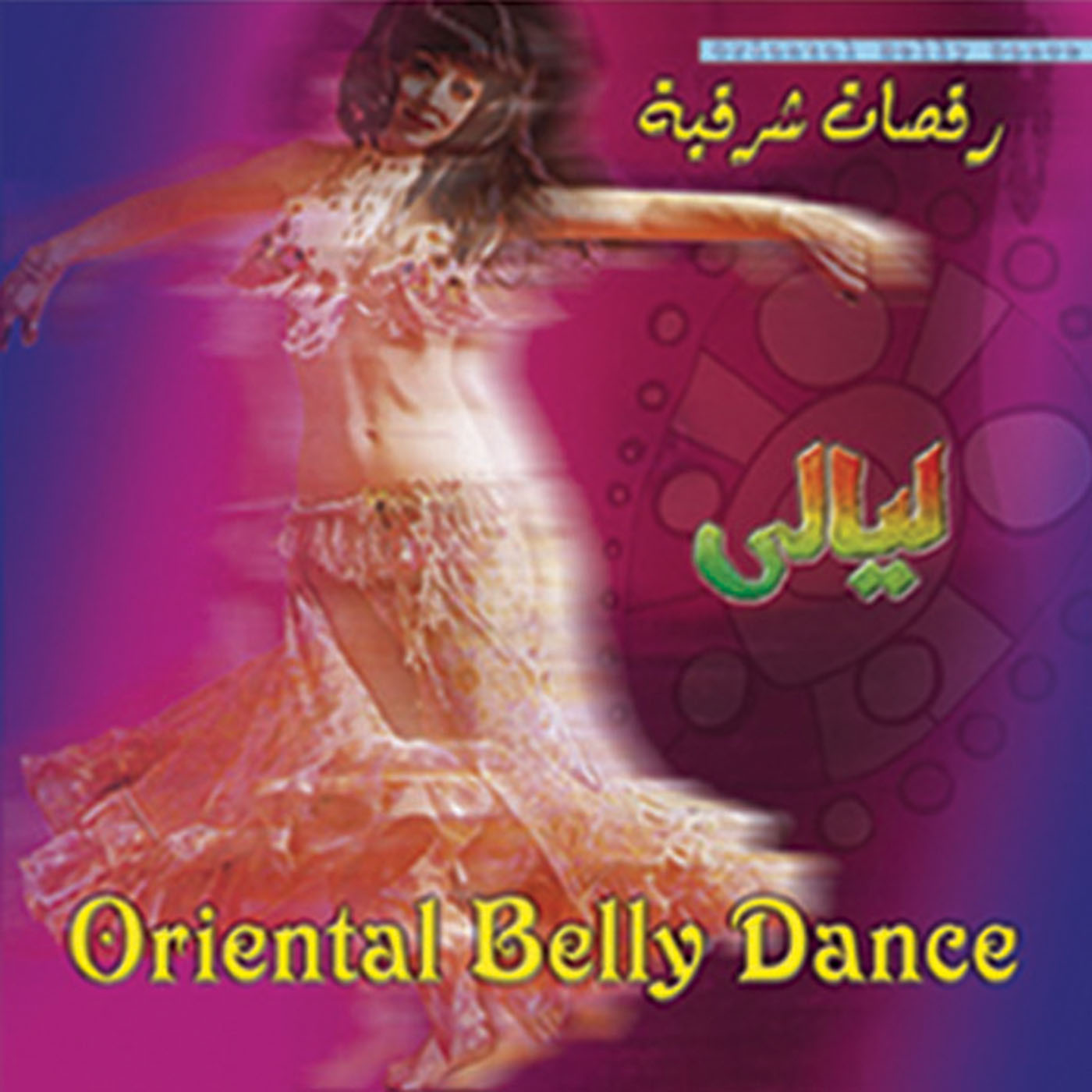 Oriental Belly Dance Laialy/  Ibrahim ElSmahey    BUY IT