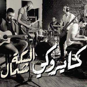 Sekka Shemal /  CairoKee    BUY IT