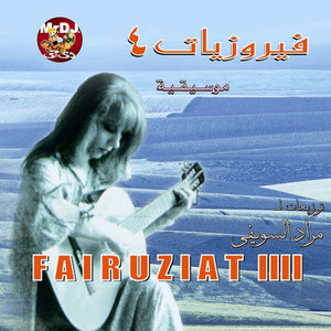 Fayroziat 4 /  Mourad ElSwife   BUY IT