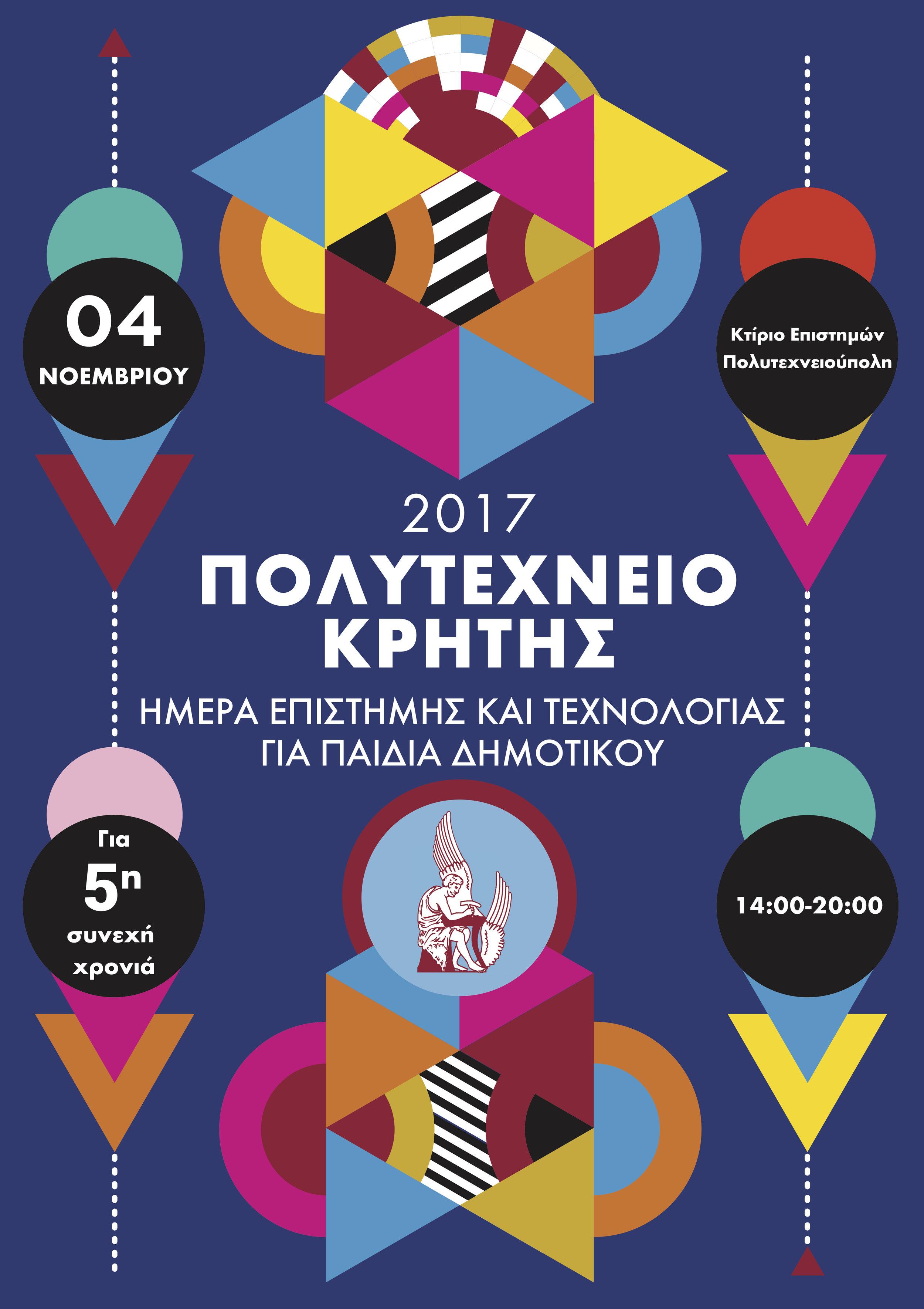 TUC-STday_2017_poster_colorBG.jpg