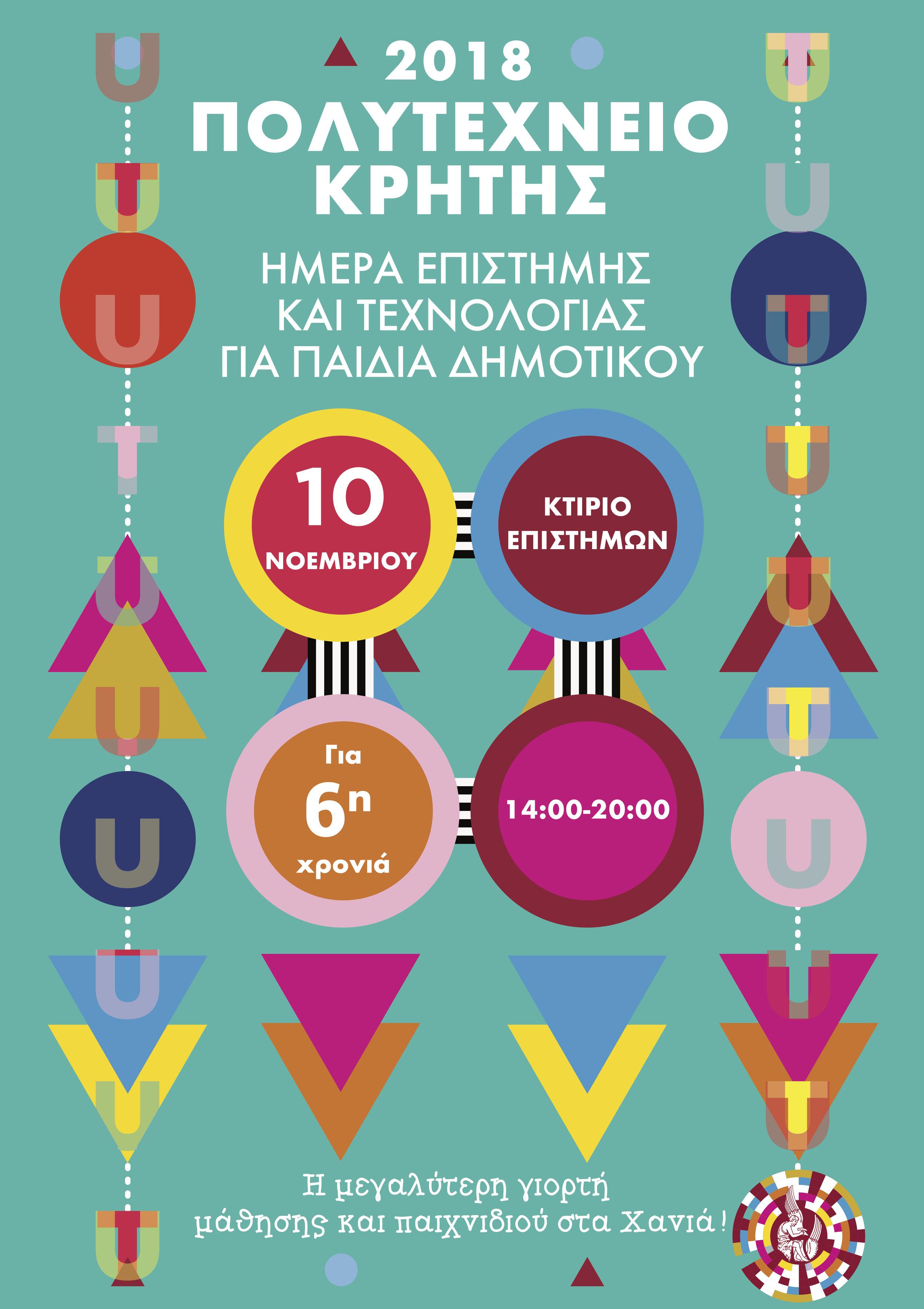 TUC science fair poster.jpg