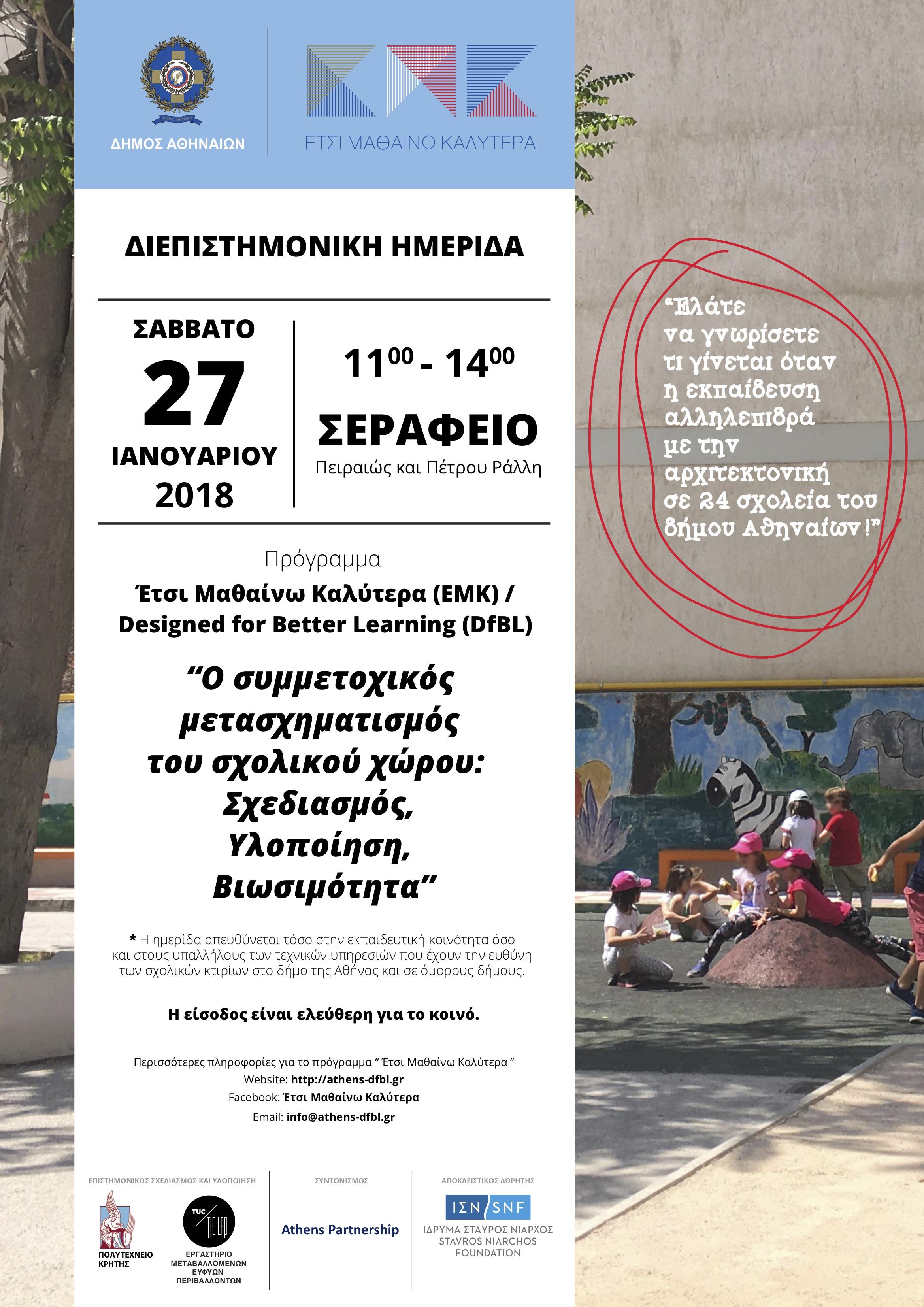 EMK-seminar-poster-11252017-v3.jpg
