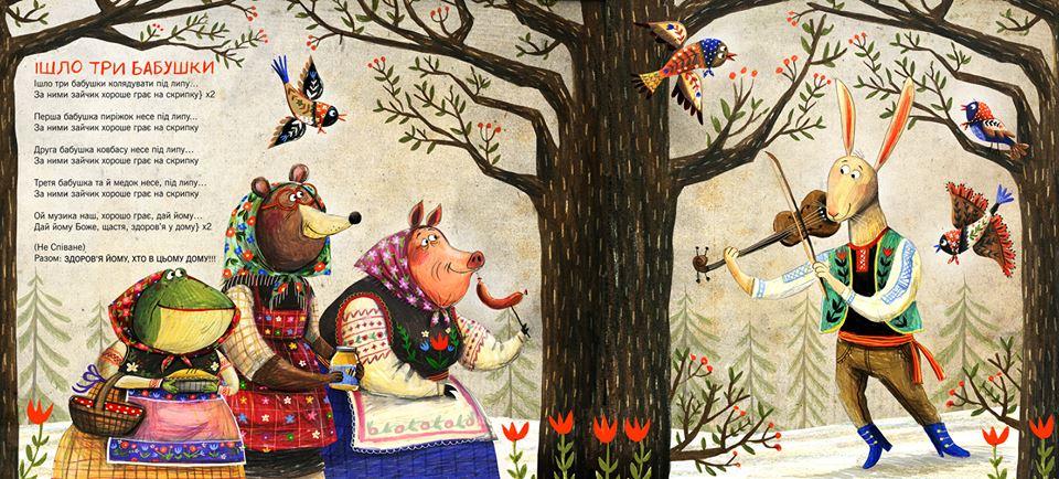 """Image illustrates a traditional Ukrainian carol titled """"Ishly Try Babushky"""" Illustration by Kathryn Durst"""