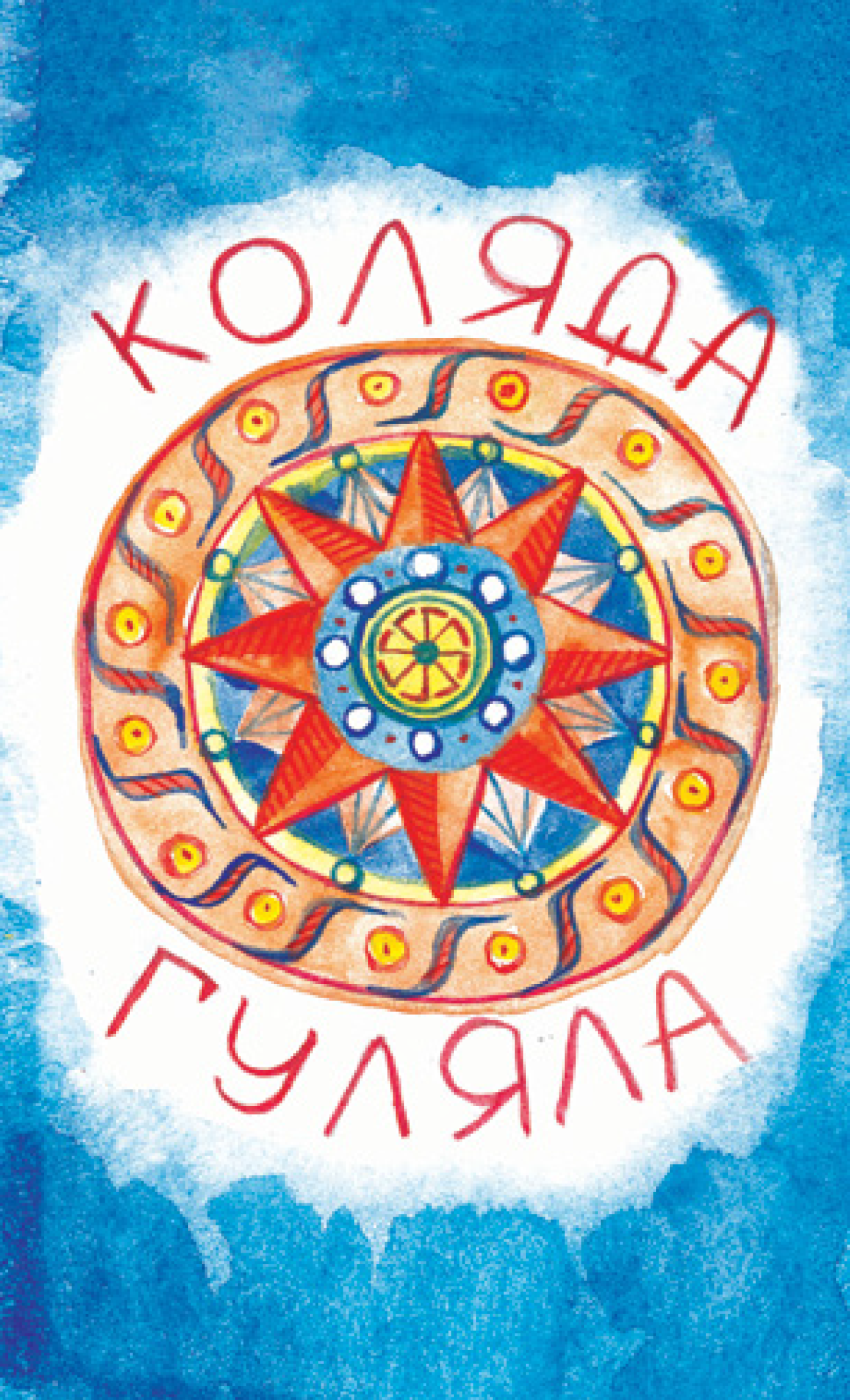 KOLIADA HULIALA - In 2015, Kosa Kolektiv with the Ukrainian Credit Union put together a Ukrainian carolling book with the original Ukrainian text and transliteration of each song.Click on the button for a free .PDF download.