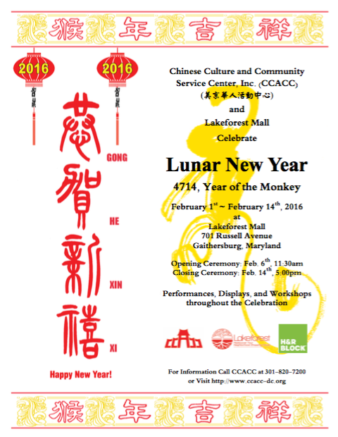 Lunar New Year Lakeforest Kung Fu 2016.png
