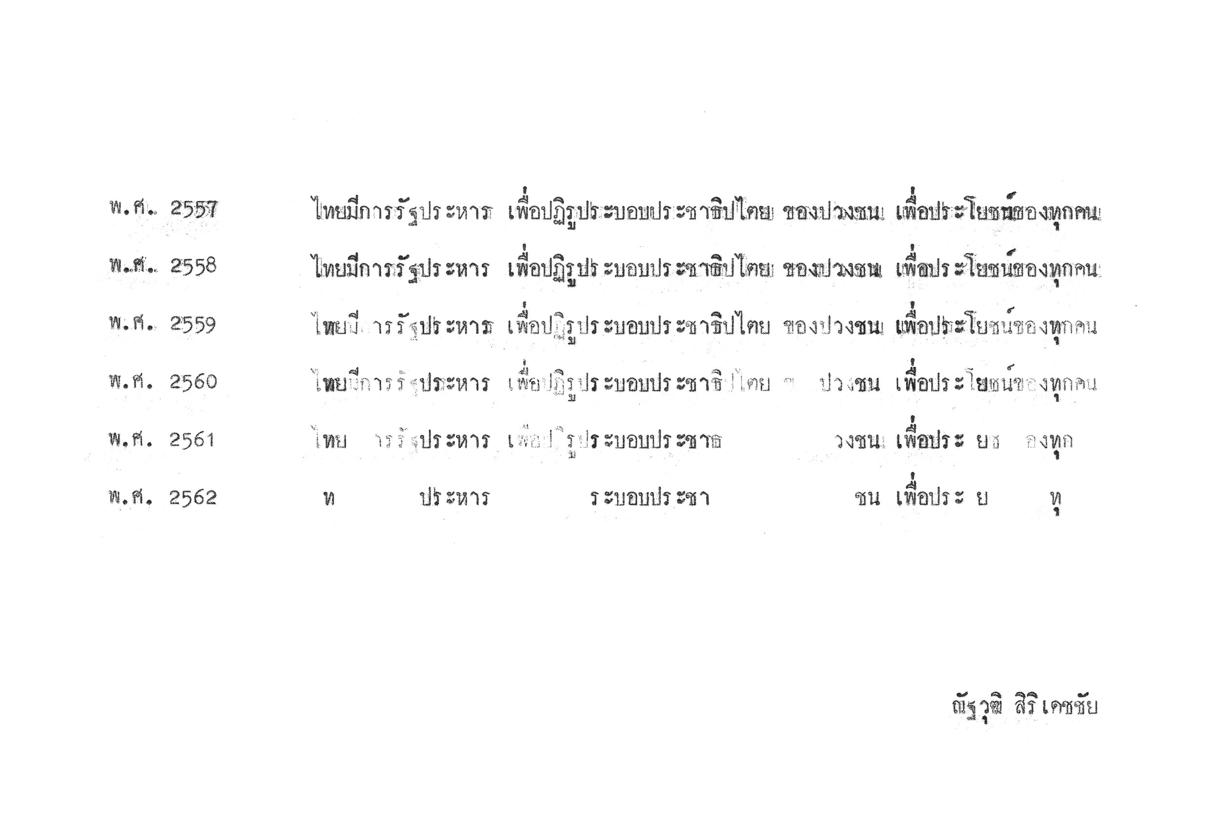 FIVE YEARS LATER, 2019, Typewriter Art in Thai, 9 x 6 inches