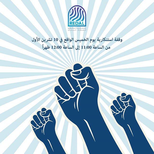 @cciabml @BEIRUTTRADERSASSOCIATION #معاً_لمنع_انهيار_القطاع_الخاص #cciabml #cciab  #beiruttradersassociation  #بيروت #لبنان