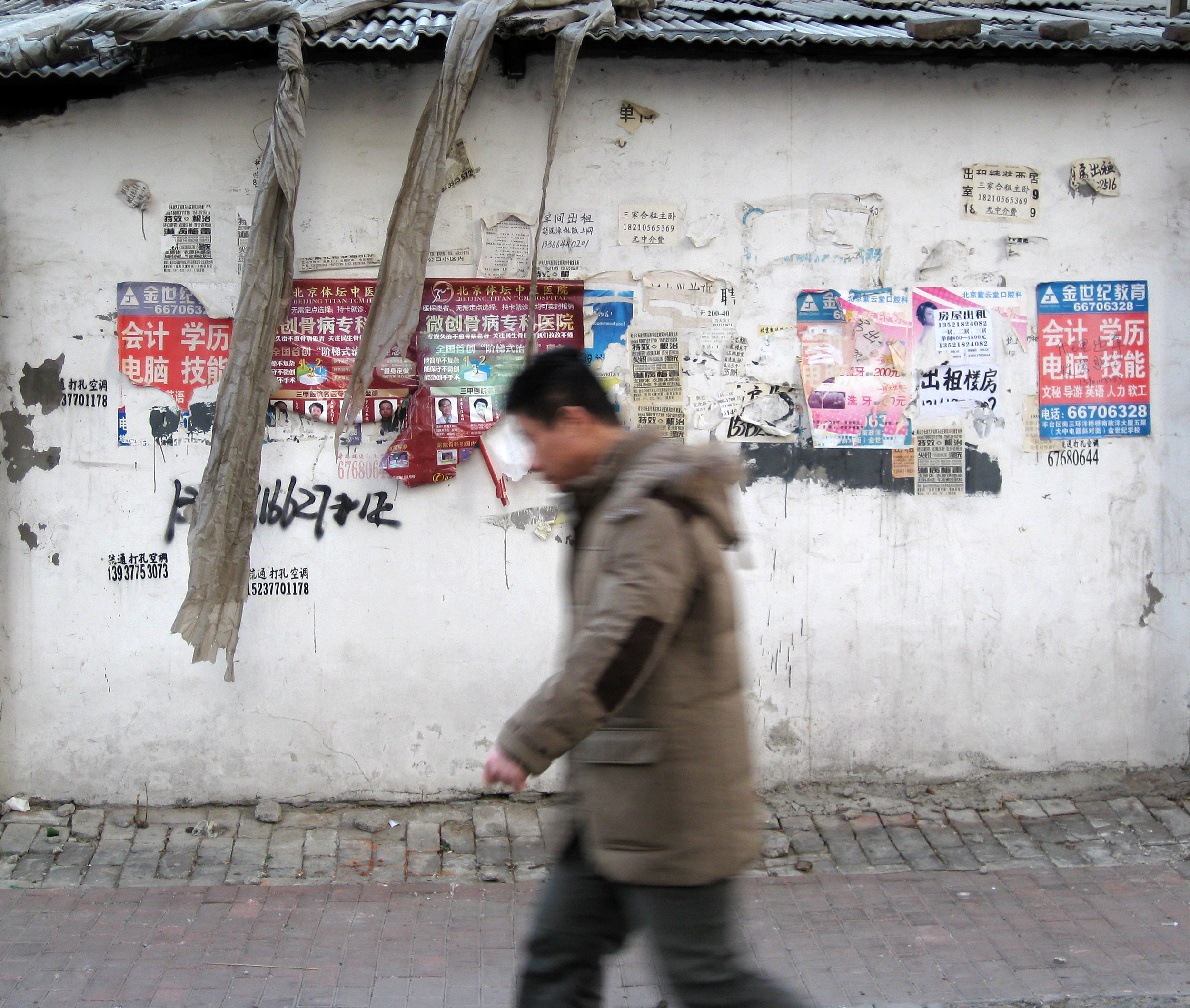 Feng Tai District Side Street V1: Beijing, China