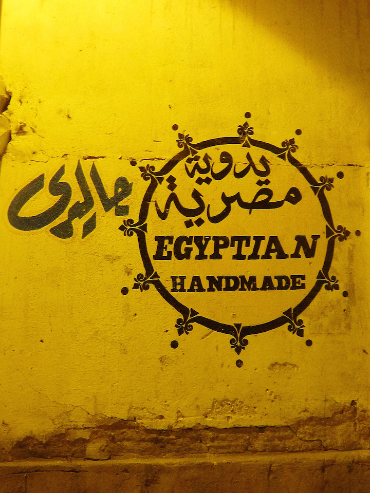 Egyptian Handmade