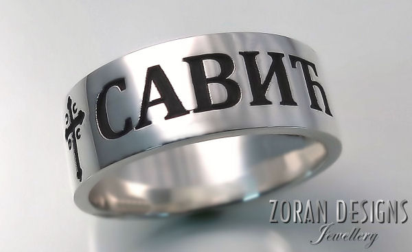 Customized Serbian Jewelry