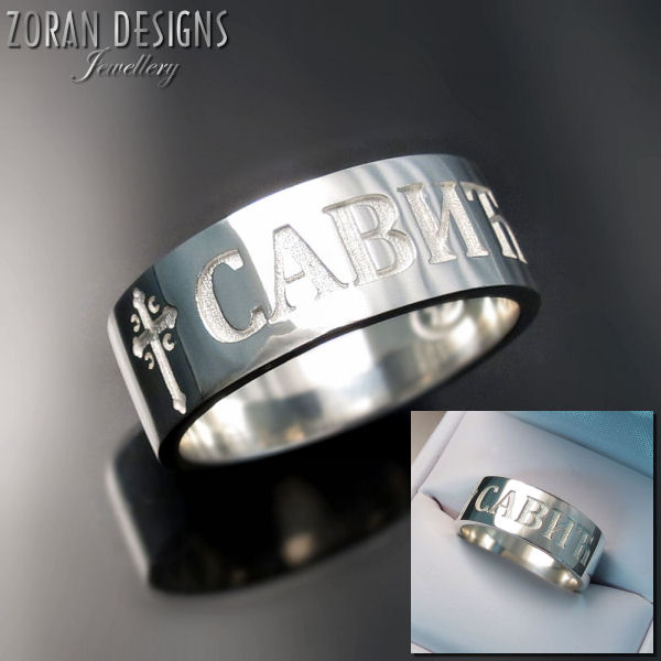Customized Serbian Jewelry - Ring