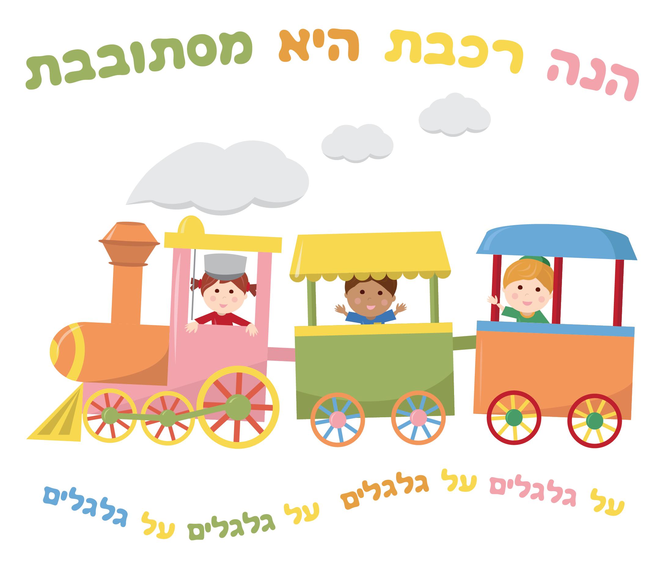 TRAIN SONG IN HEBREW