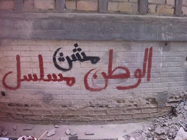 "Graffiti on the set of Homeland reading ""Homeland is NOT a series"" in Arabic. Photo: Heba Amin, Caram Kapp, and Stone."