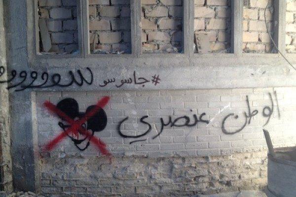 "Graffiti on the set of Homeland reading ""Homeland is racist"" in Arabic. Photo: Heba Amin, Caram Kapp, and Stone."