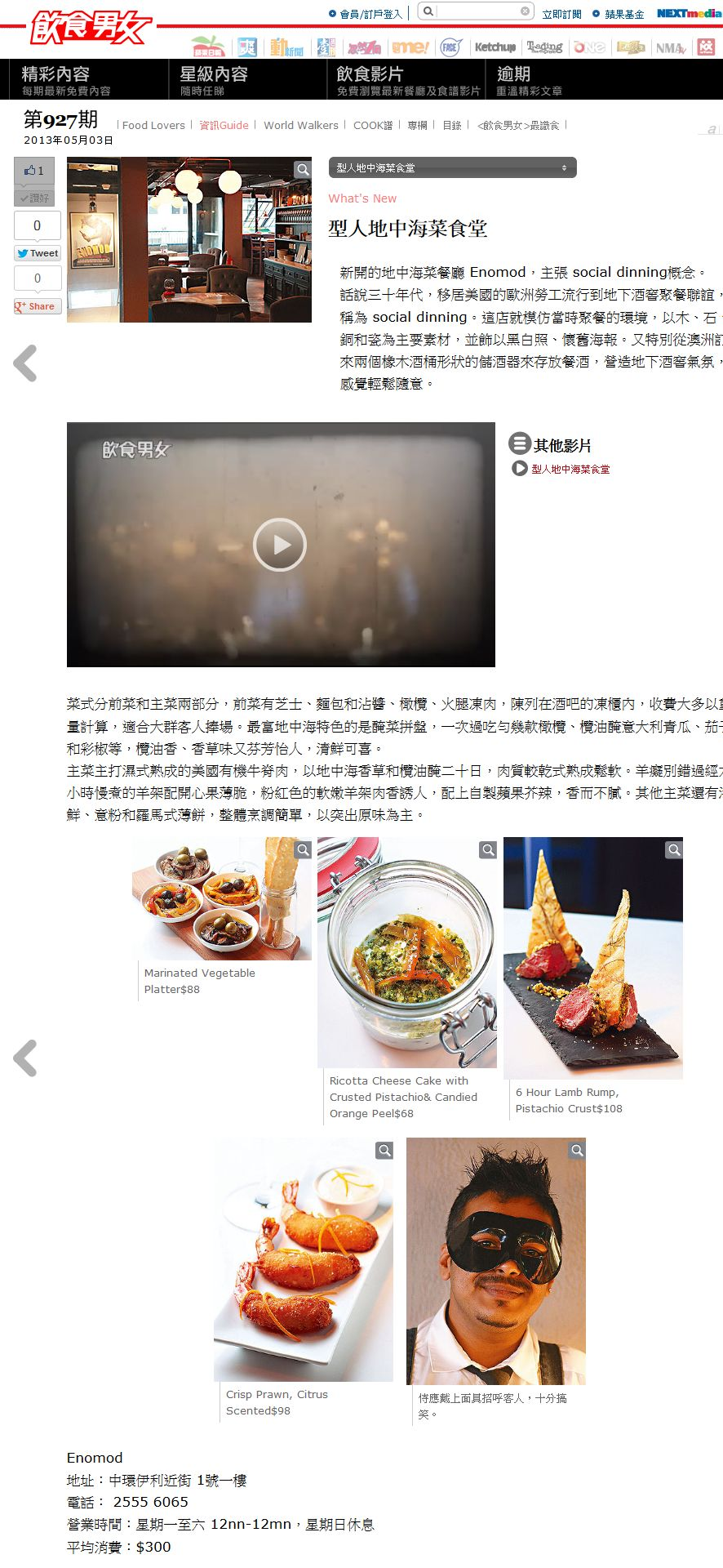 ENOMOD - 03.05 - Eat & Travel Weekly (online).jpg