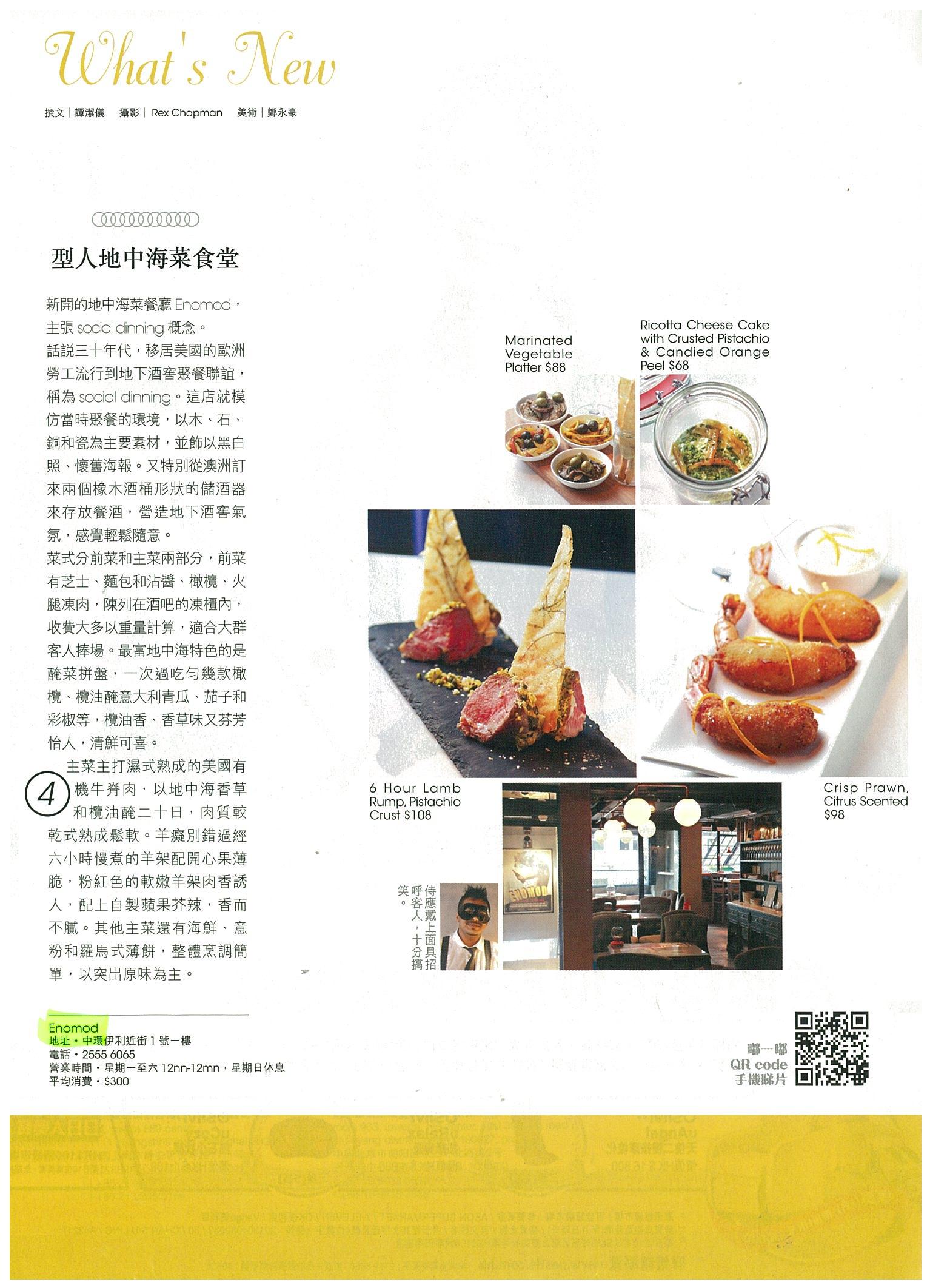 ENOMOD - 03.05 - Eat & Travel Weekly (P18).jpg