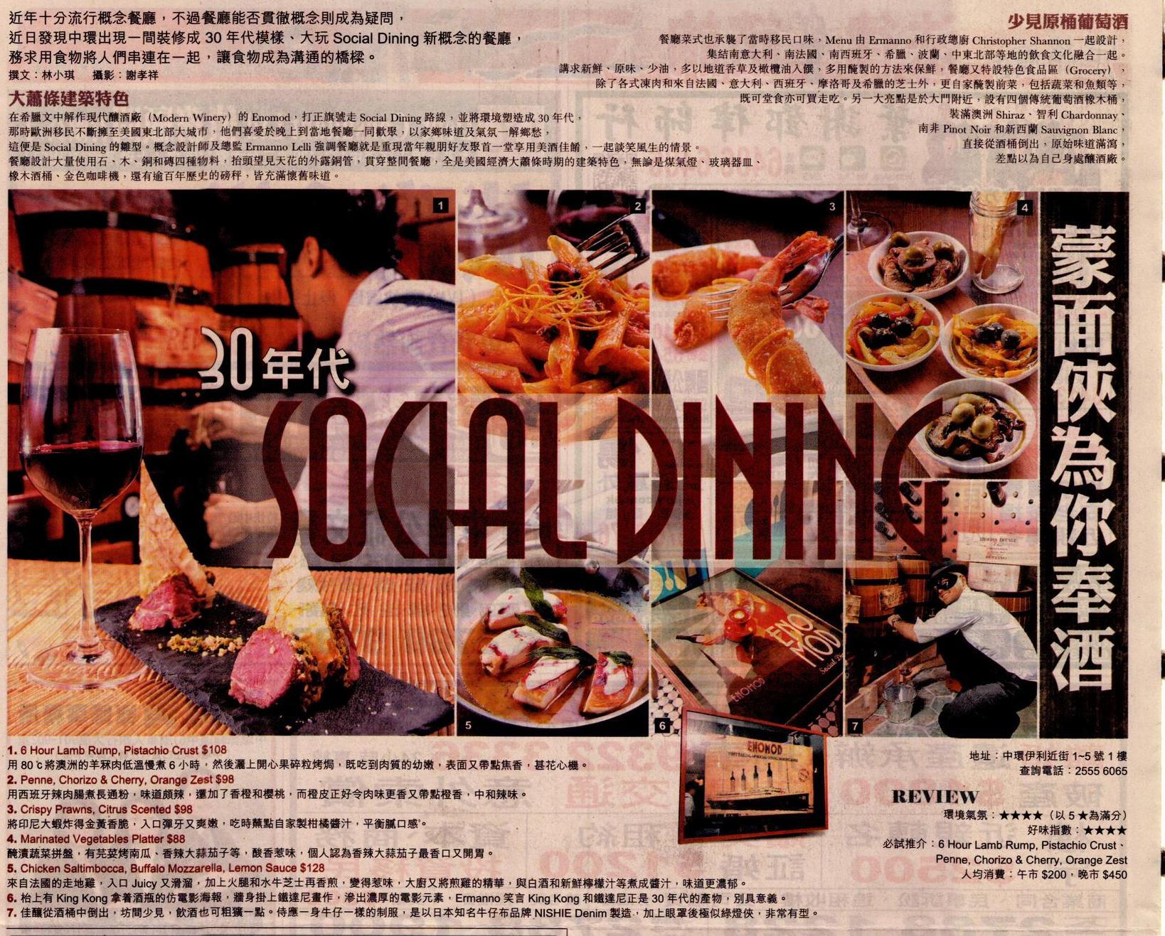 ENOMOD - 11.06 - Oriental Daily News (E05).jpg
