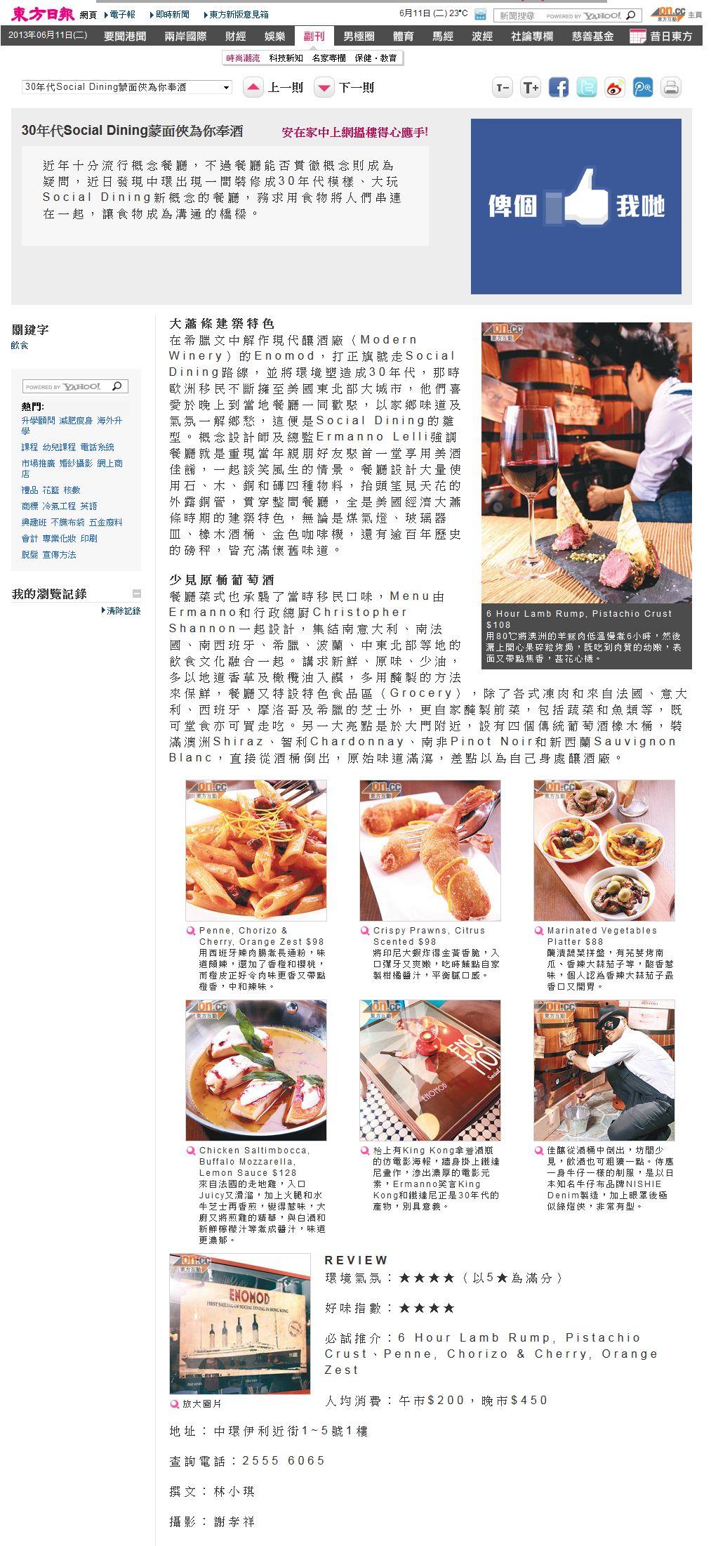 ENOMOD - 11.06 - Oriental Daily News (Online).jpg