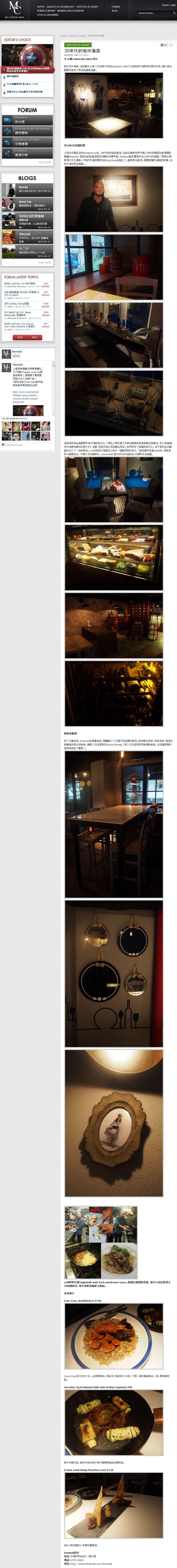 ENOMOD - 13.05 - MenClub HK (online).jpg